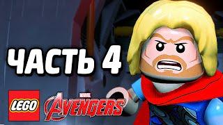 LEGO Marvel's Avengers Прохождение - Часть 4 - БОЙ С ТОРОМ