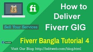 Fiverr bangla tutorial 4 - how to deliver gig
