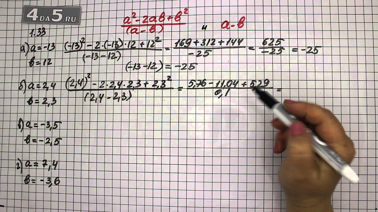 списывай мордкович гдз 7 класс алгебра