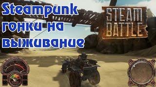 Steam Battle - Ураганные steampunk гонки на выживание(Группа в VK!(ПОДПИШИСЬ) http://vk.com/legaufa Ставьте лайки если вам понравилось, подписывайтесь,если хотите видео..., 2014-08-25T08:00:04.000Z)