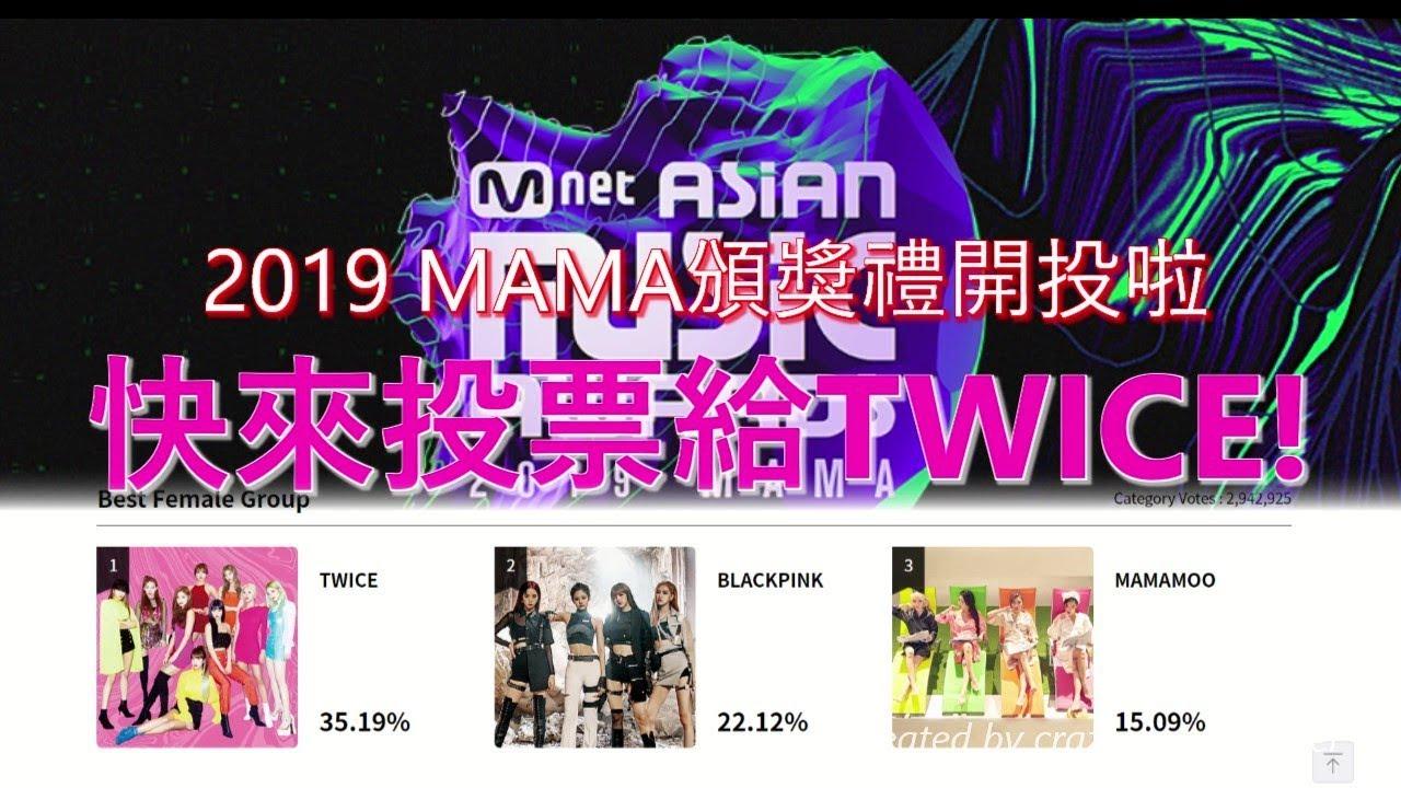 2019 MAMA頒獎禮開投啦! 快來投票給TWICE! (Vote for TWICE) - YouTube