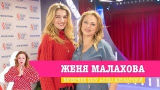 Женя Малахова в Вечернем шоу с Аллой Довлатовой