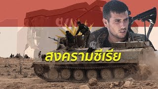แจกแจงผู้เล่นบนกระดานสงครามซีเรีย   13 เม.ย. 61   ข่าวจริง