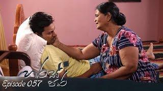 Haras Paara | Episode 57 - (2018-10-29) | ITN Thumbnail