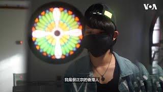 """""""民主真的不是必然"""":一位流亡台湾的香港示威者心声"""