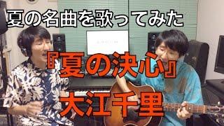 7月のぱくゆうチャンネルは毎日更新! 毎週土曜日は「夏の名曲を歌って...