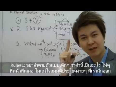 สรุป Algorithm พิชิต Writing (Grammar Error Detection) for CU-TEP