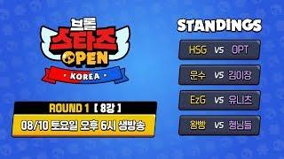 브롤스타즈 OPEN  KOREA  Round1  8강