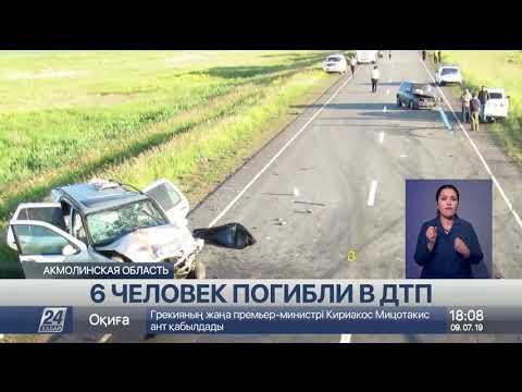 Шесть человек погибли в ДТП на трассе в Акмолинской области