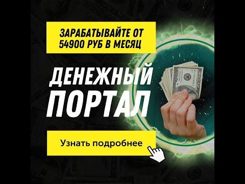 Полуавтоматическая система заработка Денежный портал! Заработок от 1830 рублей в сутки!
