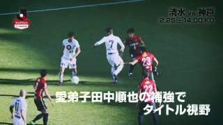 昇格組の清水がホームに神戸を迎える!明治安田生命J1リーグ 第1節 清...
