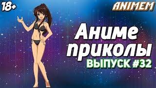 Аниме приколы под музыку | Anime Crack | Смешные моменты аниме | Анкорд жжёт | Аниме музыка #32