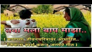 वडीलांच्या जीवनचरित्रावर आधारित.. सुंदर मराठी गीत...by Maa Kamakshi Musical Group Kuhi