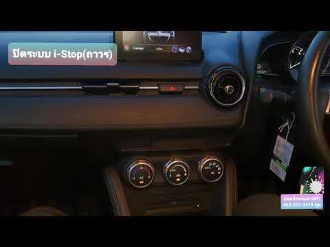 ปิดระบบ i-stop(แบบถาวร) มาสด้า สกายแอคทีฟ Disable I-Stop Mazda Skyactive