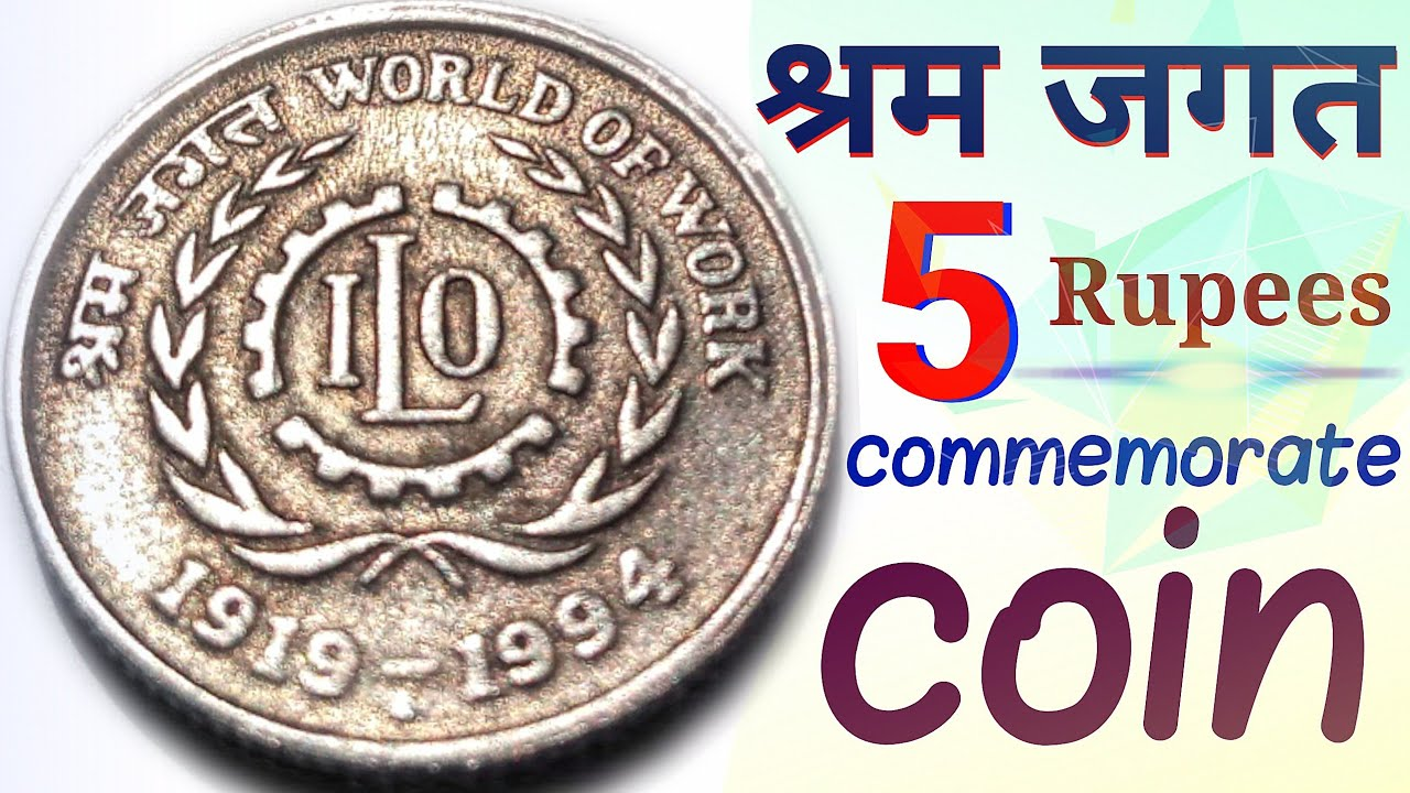 Rs 5 Rupees coin value | ILO coin | श्रम जगत World of Work | 1919 - 1994 |  old coins