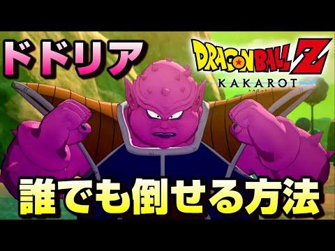 【KAKAROT】ドドリアを誰でも倒せる方法解説【ドラゴンボールZ】(Dodria Easy Strategy)