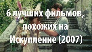 6 лучших фильмов, похожих на Искупление (2007)