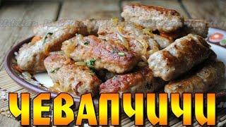 Чевапчичи (сербские колбаски) на сковороде. Простые, сочные и вкусные.