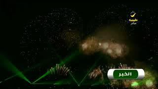 شاهد: ألعاب نارية مبهرة تزين سماء الدرعية والخبر وجدة في احتفالات هيئة الترفيه باليوم الوطني