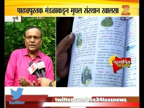 Pune | Sadanand More On Changes In History Text Book