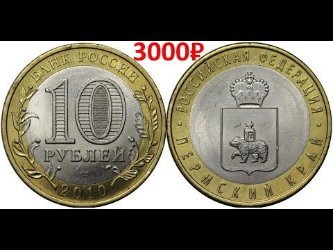 Реальная цена редкой монеты 10 рублей 2010 года. Пермский край. Российская Федерация.