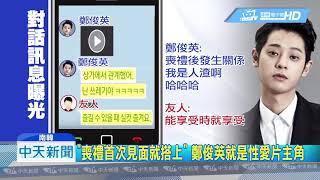 20190312中天新聞 「喪禮見面就搭上」 韓星鄭俊英自嘲人渣洩慾片