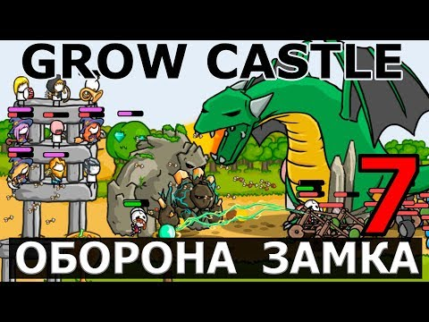 ОБОРОНА ЗАМКА - GROW CASTLE #7