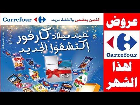 آخر عروض وتخفيضات كارفور لهذا الشهر كامل 2018 Catalogue Carrefour Maroc HD