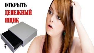 видео Электромеханический денежный ящик ШТРИХ-midiCD