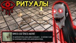 Собрал ВСЕ Пасхалки Монстра Крейси в Новом Обновлении! - Eyes: Хоррор-игра