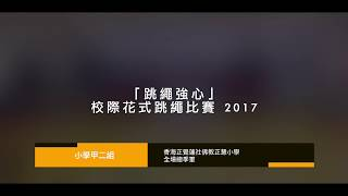 Publication Date: 2018-04-17 | Video Title: 跳繩強心校際花式跳繩比賽2017(小學甲二組) - 香海正覺