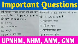 Up nhm Question paper / Staff nurse model paper / Anm and Gnm Question paper / Nhm model paper