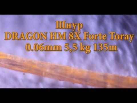 Тест шнура Dragon hm8x forte toray 0.06