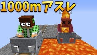 【マインクラフト】1000mアスレで負けたら〇〇するぞ!!