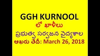 GGH KURNOOL RECRUITMENT NOTIFICATION 2018 | GOVT JOBS IN KURNOOL | GGH JOBS IN KURNOOL| JOB SEARCH|