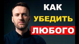 Как Убеждать Людей (Разбор Харизмы Алексей Навальный)