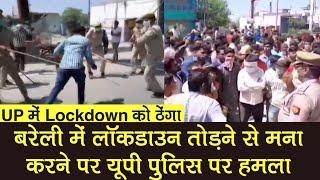 Bareilly में लोगों ने Lockdown तोड़ा, Police Team पर हमला   UP Coronavirus Lockdown   COVID-19