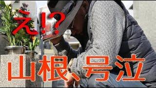 【山根明】男、山根が泣いた【涙・涙】