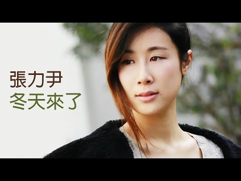 Zhang Liyin - Winter Is Here (冬天来了)