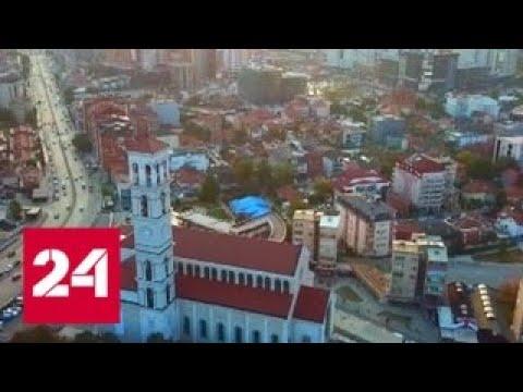 Европейский союз потребовал от Косова отменить пошлину на товары из Сербии - Россия 24