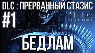 Aliens Colonial Marines(Co-op) DLC : Прерванный стазис (Бедлам) Прохождение #1