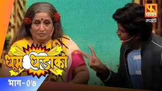 Dhum Dhadaka | धूम धडाका | Episode 07 | Comedy Skit 02 | Marathi Comedy Show | Fakt Marathi