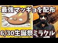 【ポケモンUSM】最強のマッギョを配布します!6/30あゆみん生誕祭ミラクル交換会!