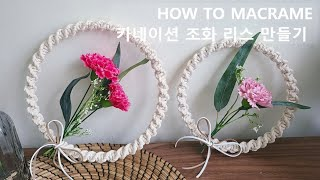 DIY Macrame Flower Wreath 카네이션…