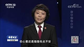 《法律讲堂(生活版)》 20190802 法官解案·猜不透的女友| CCTV社会与法
