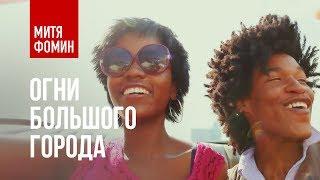 Download Митя Фомин feat. Pet Shop Boys - Paninaro 2011 (Огни большого города) Mp3 and Videos