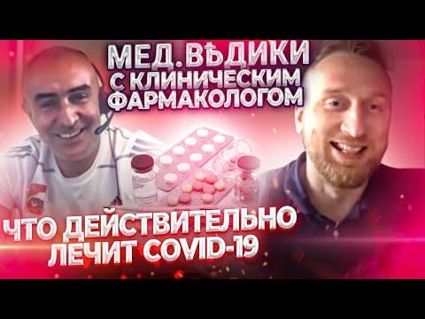 Лечение COVID-19. Состояние на 23/05/2020. С Олегом Талибовым.