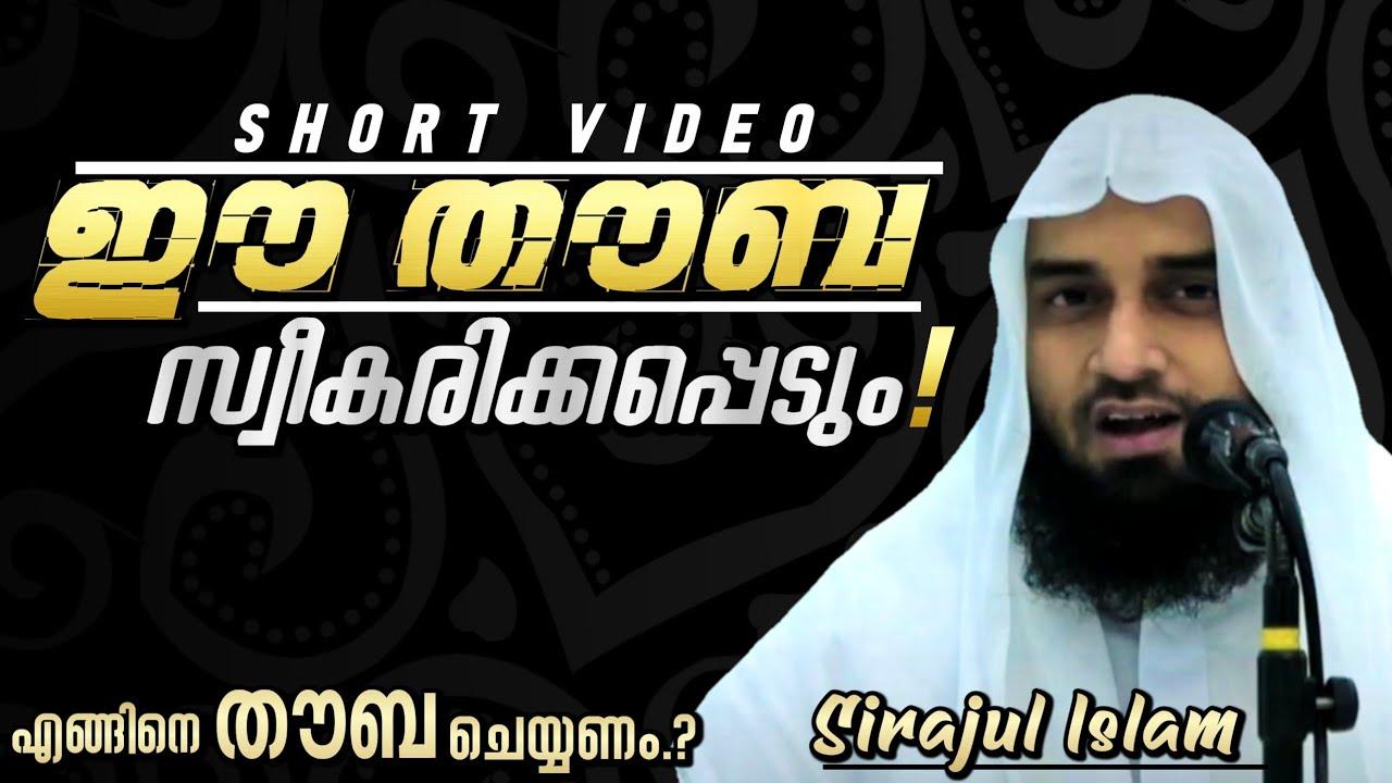 ഇങ്ങനെ തൗബ ചെയ്താൽ സ്വീകരിക്കപ്പെടും..! | Short Video | Sirajul Islam Balussery