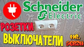 видео Розетки и выключатели Schneider