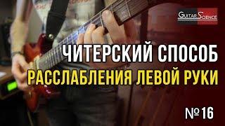 Расслабление левой руки при игре на гитаре. Читерский способ